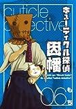 キューティクル探偵因幡 6 (Gファンタジーコミックス)