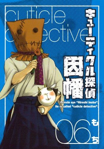 キューティクル探偵因幡 6 (Gファンタジーコミックス)の詳細を見る