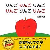 りんごりんごりんごりんごりんごりんご (主婦の友はじめてブックシリーズ)