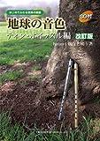 地球の音色 ティン・ホイッスル編(CD付)改訂版
