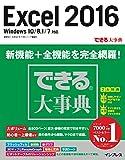 できる大事典 Excel 2016 Windows 10/8.1/7対応 できる大事典シリーズ