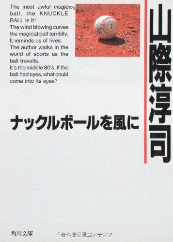 ナックルボールを風に (角川文庫)の詳細を見る