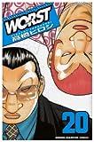 WORST(ワースト) 20 (少年チャンピオン・コミックス)