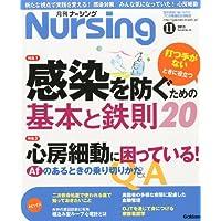 月刊 NURSiNG (ナーシング) 2013年 11月号 [雑誌]