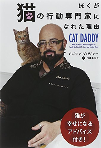 ぼくが猫の行動専門家になれた理由 (フェニックスシリーズ)の詳細を見る