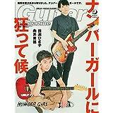 ギター・マガジン 2019年9月号