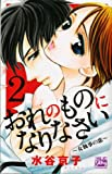おれのものになりなさい 2―女執事の恋 (白泉社レディースコミックス)