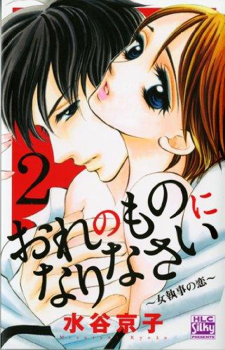 おれのものになりなさい 2―女執事の恋 (白泉社レディースコミックス)の詳細を見る