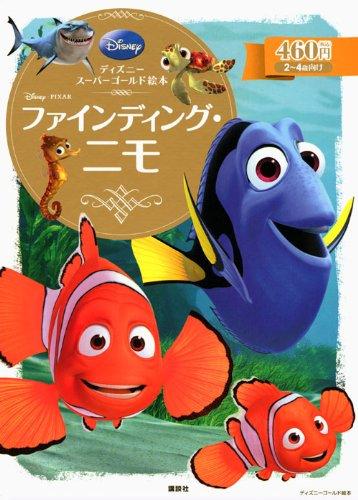 ディズニースーパーゴールド絵本 ファインディング・ニモ (ディズニーゴールド絵本)