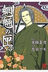 魍魎の匣(3) (カドカワデジタルコミックス) Kindle版