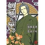 魍魎の匣(3) (カドカワデジタルコミックス)