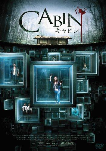 キャビン [DVD]