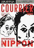 COURRiER Japon (クーリエ ジャポン) 2009年12月号