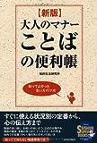 [新版] 大人のマナー ことばの便利帳 (SEISHUN SUPER BOOKS 232)