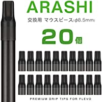 ARASHI FLEVO互換 電子タバコ用 マウスピース 20個入り [ブラック]