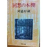 回想の本棚 (中公文庫 M 193)