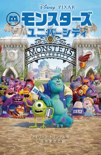モンスターズ・ユニバーシティ (ディズニーアニメ小説版)の詳細を見る