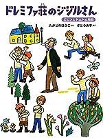 ドレミファ荘のジジルさん―ピピンとトムトム物語 (おはなしルネッサンス)