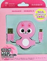 3DSLL/3DS用「USB巻取り充電ケーブル(RABBIT)ANSWER×ANIMALS」