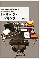 レバレッジ・シンキング Kindle版