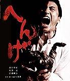 へんげ [Blu-ray]