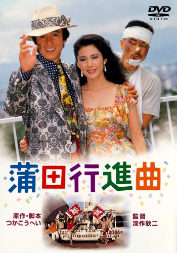 あの頃映画 「蒲田行進曲」 [DVD]