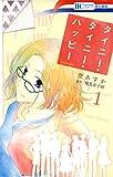 タイニー・タイニー・ハッピー 1 (花とゆめコミックス)