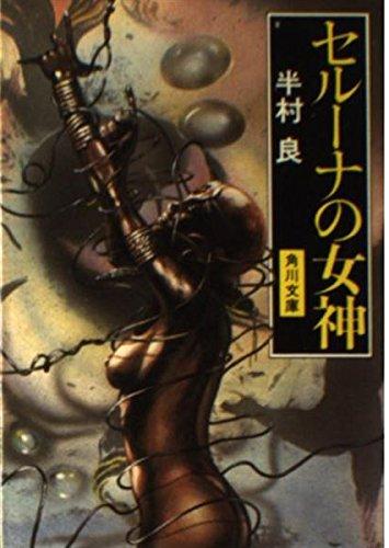 セルーナの女神 (角川文庫 緑 375-21)
