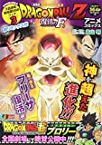 DRAGON BALL Z 復活の「F」アニメコミックス—新作映画公開記念 (SHUEISHA JUMP REMIX)