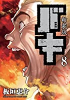 新装版 バキ 第08巻