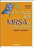オランダには何故MRSAがいないのか?―差異と同一性を巡る旅