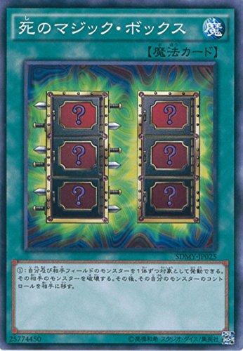遊戯王カード SDMY-JP025 死のマジック・ボックス(ノーマル)遊☆戯☆王 [STRUCTURE DECK -武藤遊戯-]