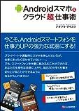 Androidスマホ&クラウド「超」仕事術