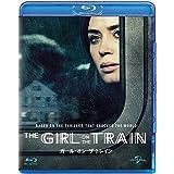 ガール・オン・ザ・トレイン [Blu-ray]