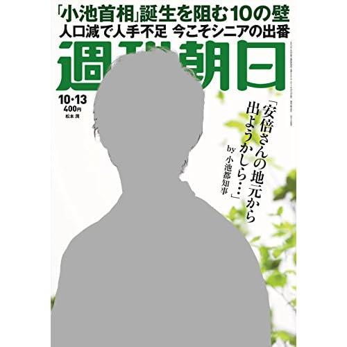 週刊朝日 2017年 10/13 号【表紙:松本潤】[雑誌]