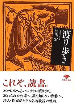文庫 渡り歩き (草思社文庫)