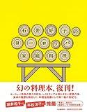 石井好子のヨーロッパ家庭料理 画像