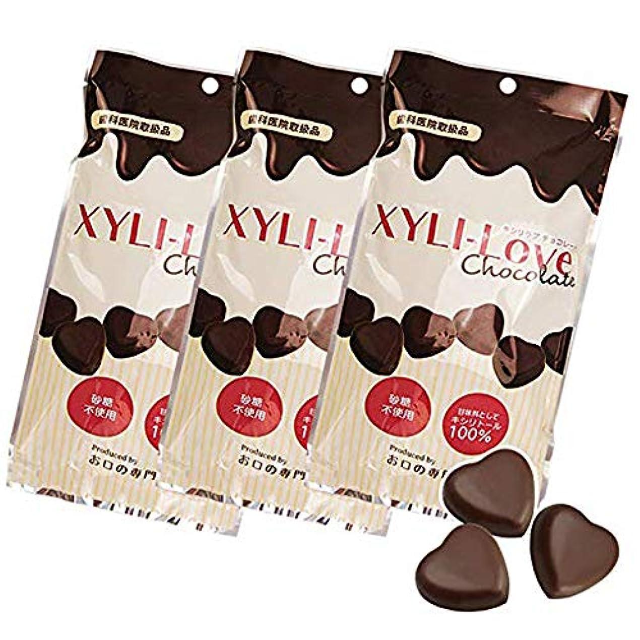 不運ほとんどないに向かってキシリトール100% キシリラブ チョコレート 72g×3袋 XYLI-LOVE 虫歯予防 お口の専門店オリジナル 歯科医院取扱品