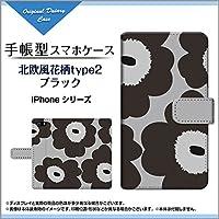 ガラスフィルム付 iPhone 8 ドコモ エーユー ソフトバンク iphone 8 手帳型 手帳タイプ ケース ブック型 ブックタイプ カバー 北欧風花柄type2ブラック