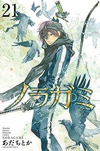ノラガミ(21) (月刊少年マガジンコミックス)