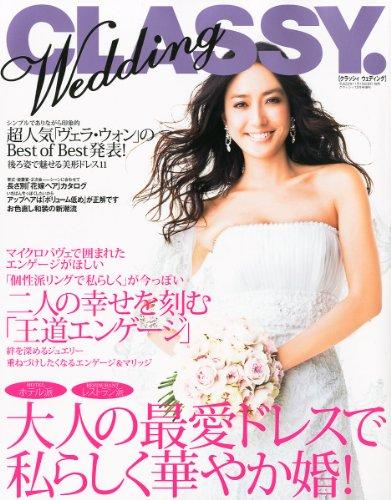 CLASSY. Wedding (クラッシィ・ウェディング) 2011年 12月号 [雑誌]