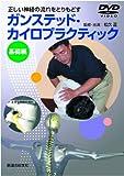DVD>ガンステッド・カイロプラクティック基礎編―正しい神経の流れをとりもどす (<DVD>)
