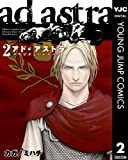 アド・アストラ —スキピオとハンニバル— 2 (ヤングジャンプコミックスDIGITAL)