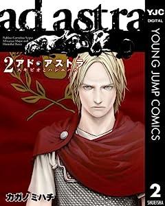 アド・アストラ ―スキピオとハンニバル― 2 (ヤングジャンプコミックスDIGITAL)