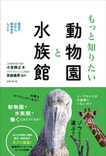 もっと知りたい動物園と水族館 園長のはなし、飼育係のしごと