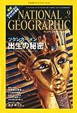 NATIONAL GEOGRAPHIC (ナショナル ジオグラフィック) 日本版 2010年 09月号 [雑誌] 画像