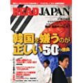 READ JAPAN (MONOQLO増刊)