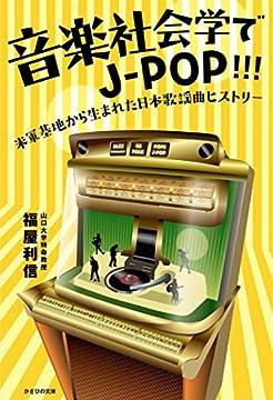音楽社会学でJ-POP!!!~米軍基地から生まれた日本歌謡曲ヒストリー~
