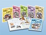 世界で活躍する日本人ー国際協力のお仕事(全6巻)