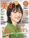 美的(BITEKI) ライト版 2019年07月号 [雑誌]: 美的(BITEKI) 増刊